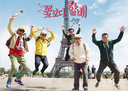 Lee Seo Jin and Grandpas Over Flowers Park Geun Hyung, Shin Goo, and Baek Il Seob leap into the air in front of the Eiffel Tower