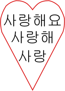 The outline of a heart with the three hangul words sarang, saranghey and sarangheyo inside